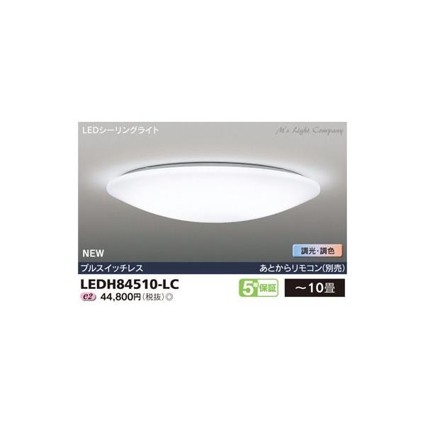東芝 LEDH84510-LC LEDシーリングライト 高演色LEDシーリングライト ~10畳 リモコン別売 『LEDH84510LC』