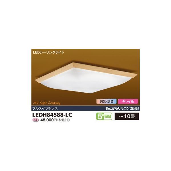 東芝 LEDH84588-LC 和風照明 高演色LEDシーリングライト プルスイッチレス リモコン別売 ~10畳 『LEDH84588LC』