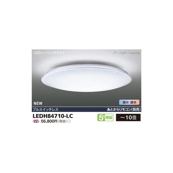 東芝 LEDH84710-LC LEDシーリングライト 高演色LEDシーリングライト ~10畳 リモコン別売 『LEDH84710LC』