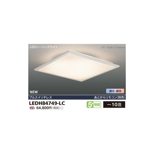 東芝 LEDH84749-LC LEDシーリングライト 高演色LEDシーリングライト ~10畳 『LEDH84749LC』