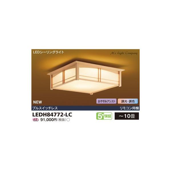 東芝 LEDH84772-LC LEDシーリングライト ワイド調光タイプ 杉のあかり リモコン付 ~10畳 『LEDH84772LC』