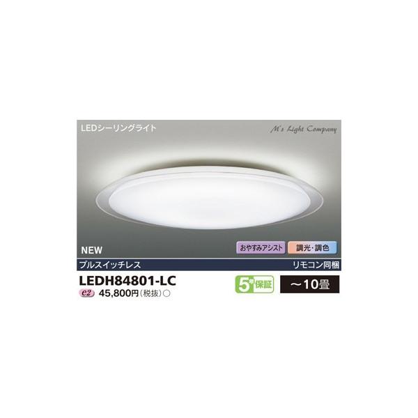 東芝 LEDH84801-LC LEDシーリングライト ワイド調光タイプ フロストリング リモコン付 ~10畳 『LEDH84801LC』