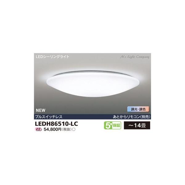 東芝 LEDH86510-LC LEDシーリングライト 高演色LEDシーリングライト ~14畳 リモコン別売 『LEDH86510LC』
