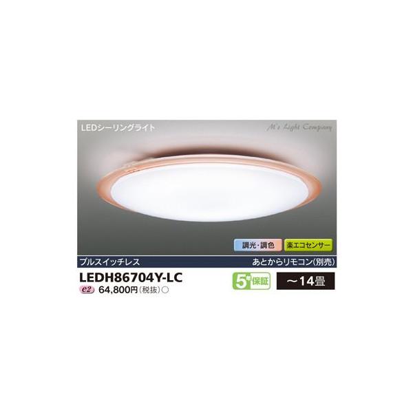 東芝 LEDH86704Y-LC 高演色LEDシーリングライト 楽エコセンサー付 ~14畳 『LEDH86704YLC』