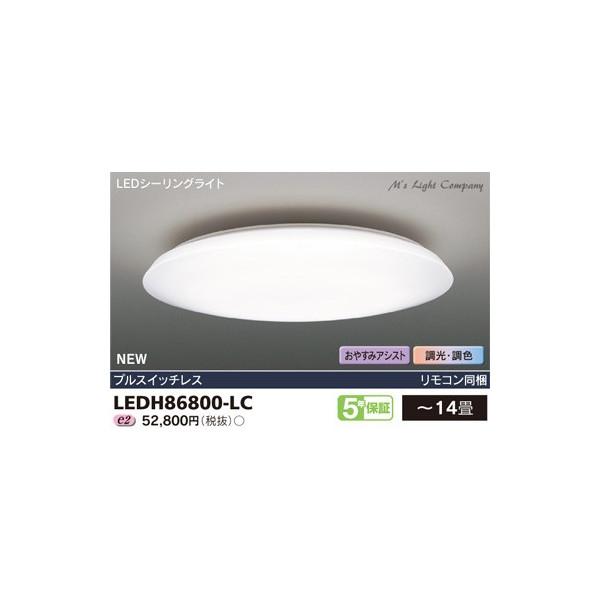 東芝 LEDH86800-LC LEDシーリングライト ワイド調光タイプ プレーン リモコン付 ~14畳 『LEDH86800LC』