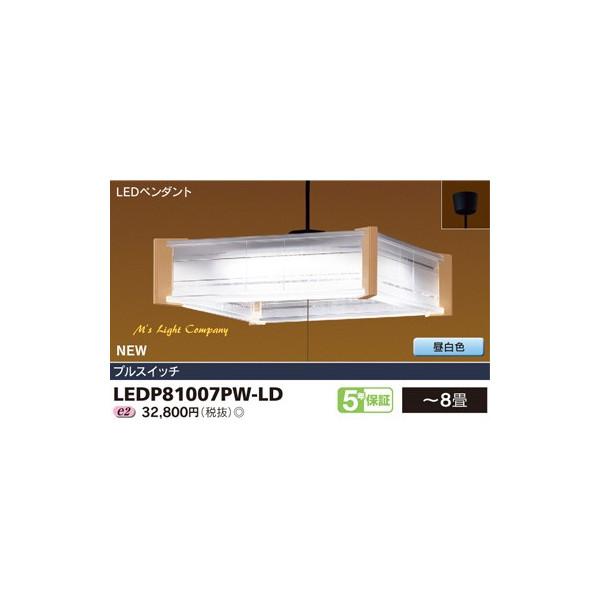 東芝 LEDP81007PW-LD 和風照明 LEDペンダント プルスイッチ付 昼白色 ~8畳 『LEDP81007PWLD』