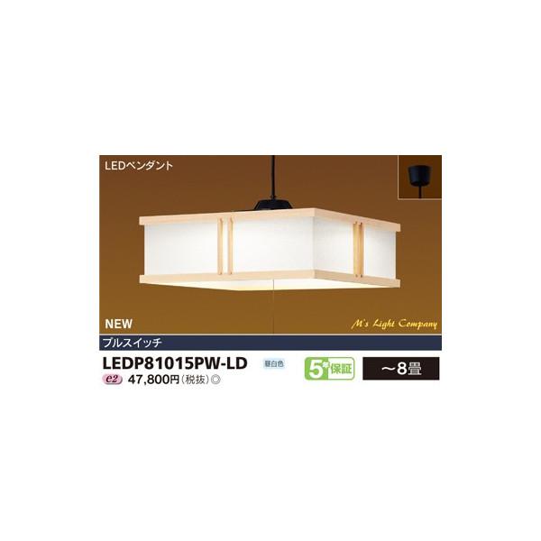 東芝 LEDP81015PW-LD 和風照明 LEDペンダント プルスイッチ付 昼白色 ~8畳 『LEDP81015PWLD』