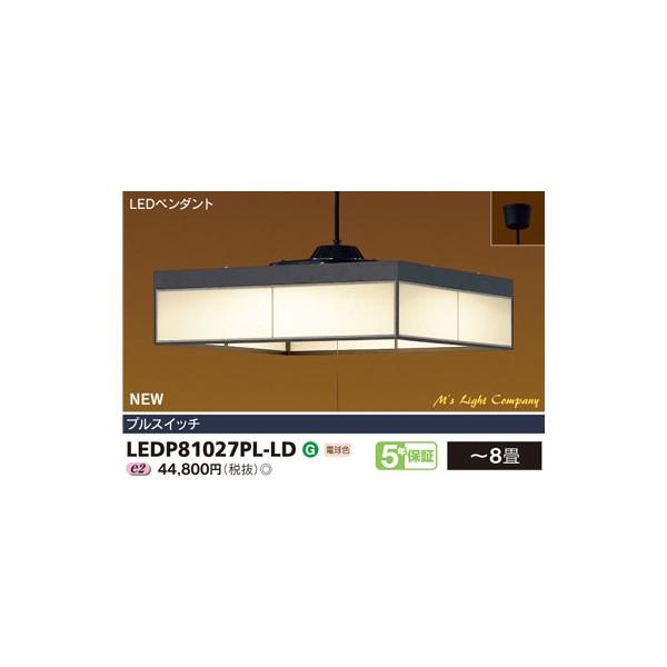 東芝 LEDP81027PL-LD 和風照明 LEDペンダント プルスイッチ付 電球色 ~8畳 『LEDP81027PLLD』