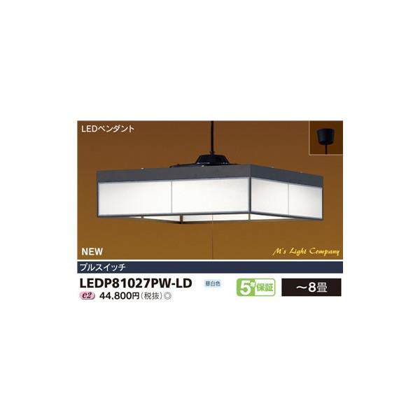 東芝 LEDP81027PW-LD 和風照明 LEDペンダント プルスイッチ付 昼白色 ~8畳 『LEDP81027PWLD』