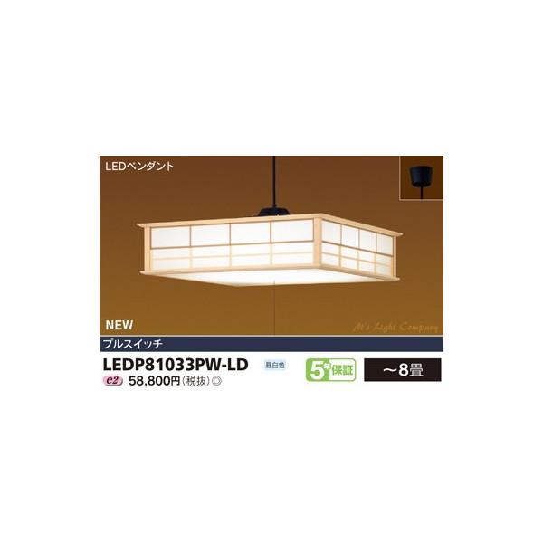 東芝 LEDP81033PW-LD 和風照明 LEDペンダント プルスイッチ付 昼白色 ~8畳 『LEDP81033PWLD』
