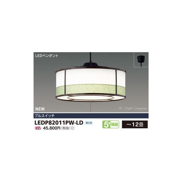 東芝 LEDP82011PW-LD 和風照明 LEDペンダント プルスイッチ付 昼白色 ~12畳 『LEDP82011PWLD』