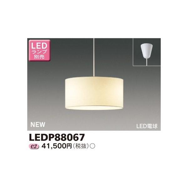 東芝 LEDP88067 LED 小形ペンダント ランプ別売 口金E17