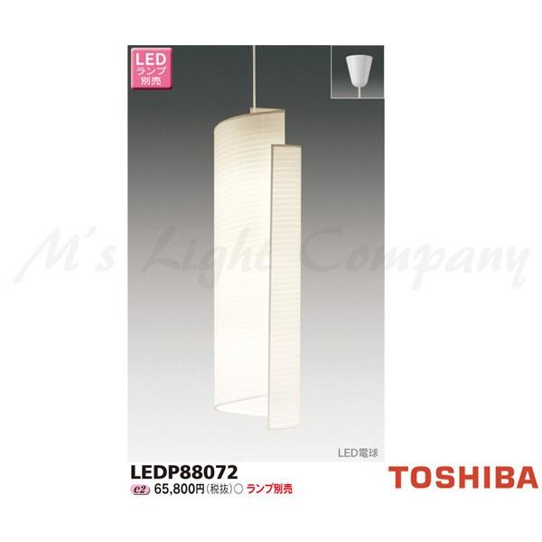 東芝 LEDP88072 LED小形ペンダント フランジタイプ 高天井・吹き抜け空間対応ペンダント ランプ別売