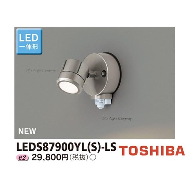 東芝 LEDS87900YL(S)-LS LEDアウトドアブラケット センサー付 アルミダイカスト(ウォームシルバー) 『LEDS87900YLSLS』
