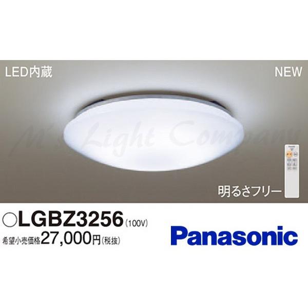 パナソニック LGBZ3256 LEDシーリングライト 天井直付型 ~12畳 5200lm 昼白色 調光機能付 リモコン付