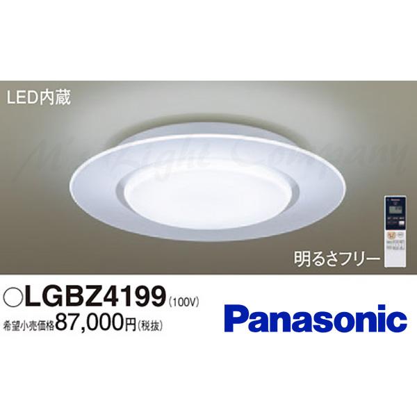 パナソニック LGBZ4199 LEDシーリングライト ~14畳 6099lm 調光・調色機能付 リモコン付