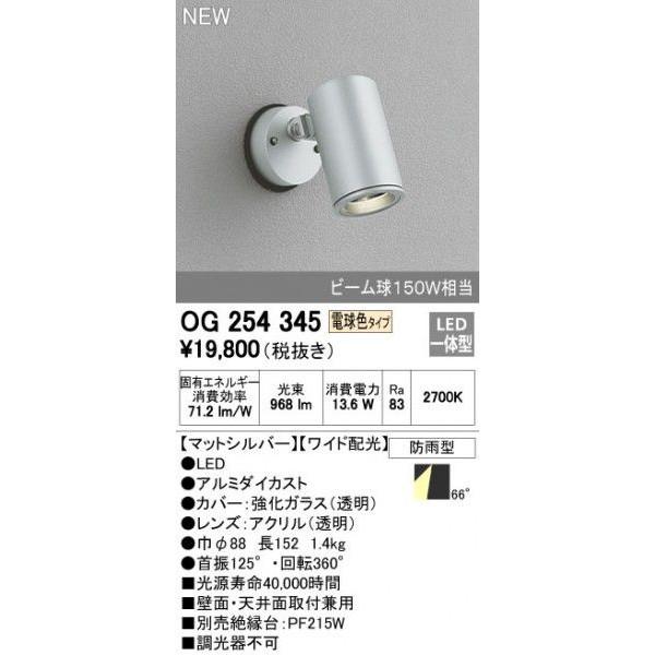 <title>ODELIC 一部予約 オーデリック OG254345 LED一体型 ビーム球150W相当 電球色タイプ ワイド配光</title>