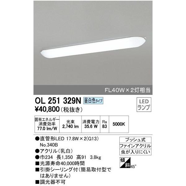 オーデリック OL251329N LEDキッチンライト FL40W×2灯相当 昼白色