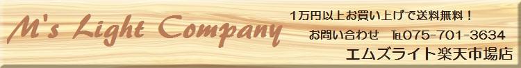 エムズライト:照明器具・ランプ・電設資材等を格安にて販売しております。