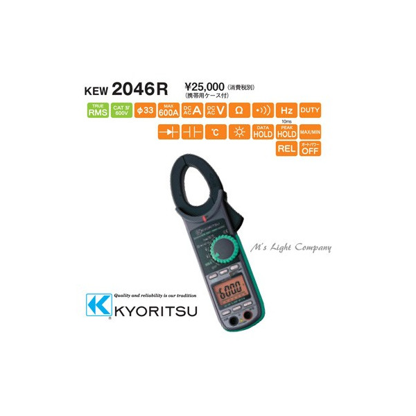 共立電気計器 KEW2046R 交流電流・直流電流測定用クランプメータ