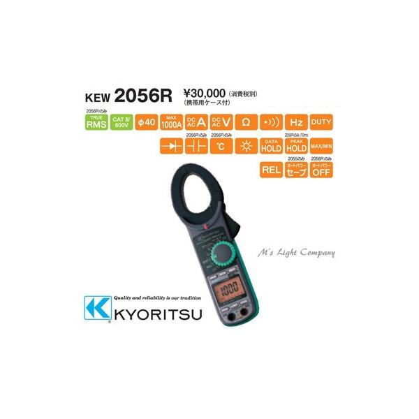 共立電気計器 KEW2056R 交流電流・直流電流測定用クランプメータ