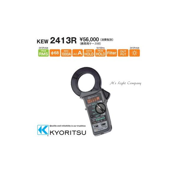 共立電気計器 KEW2413R 漏れ電流・負荷電流測定用クランプメータ