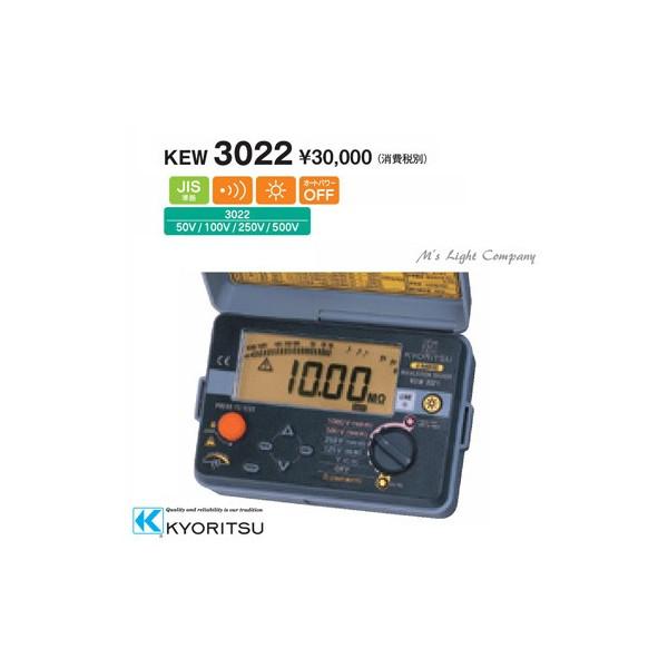 共立電気計器 KEW3022 絶縁抵抗計 50V/100V/250V/500V