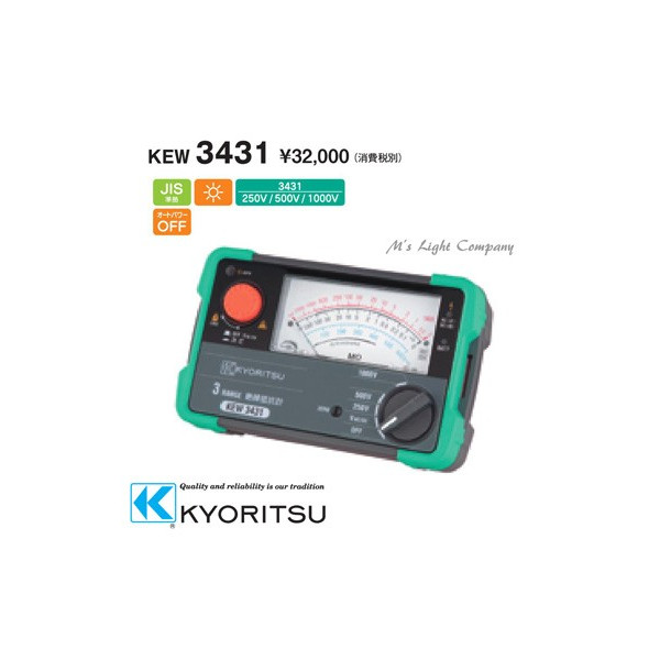 共立電気計器 KEW3431 絶縁抵抗計 250V 500V 1000V