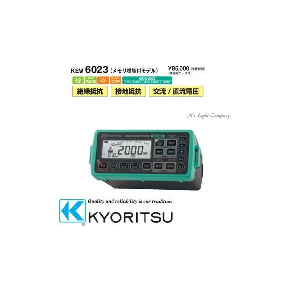 共立電気計器 KEW6023 デジタル絶縁・接地抵抗計 メモリ機能付モデル