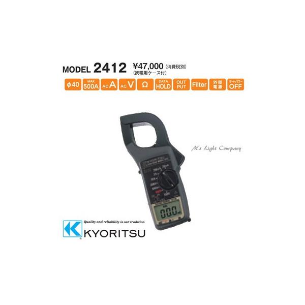 共立電気計器 MODEL2412 漏れ電流・負荷電流測定用クランプメータ