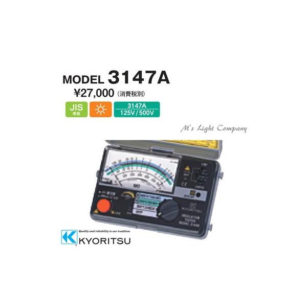 共立電気計器 MODEL3147A 絶縁抵抗計 125V/500V