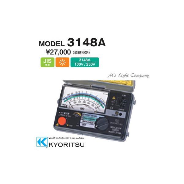 共立電気計器 MODEL3148A 絶縁抵抗計 100V/250V