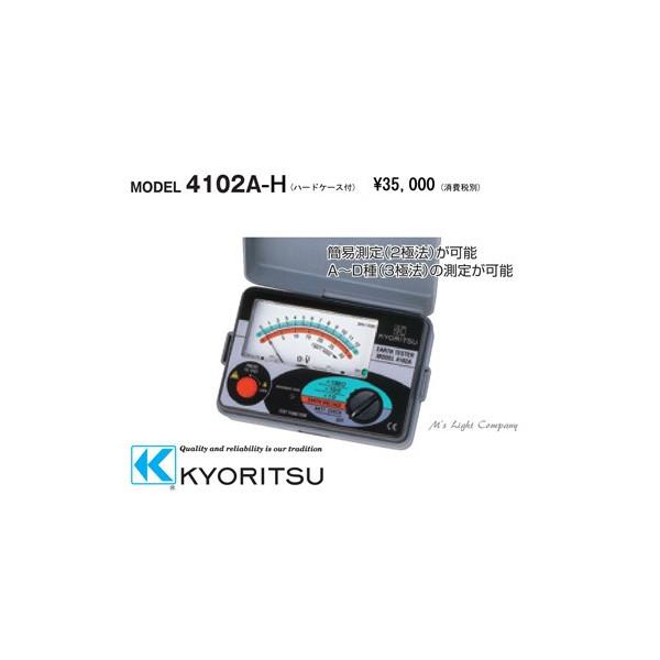共立電気計器 MODEL4102AH 接地抵抗計 アナログアーステスタ ハードケース付