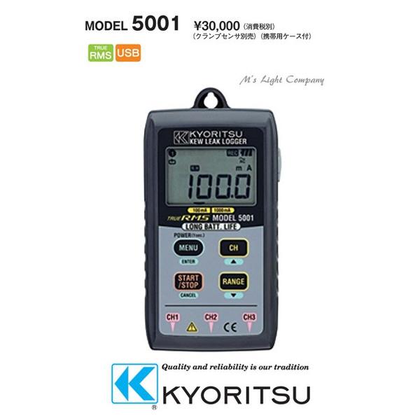 共立電気計器 MODEL5001 漏れ電流用データロガー クランプセンサ別売