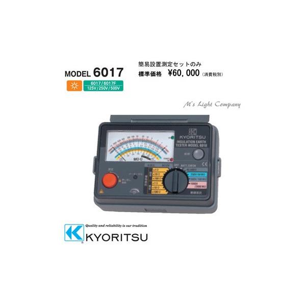 共立電気計器 MODEL6017 アナログ絶縁・接地抵抗計 125V/250V/500V