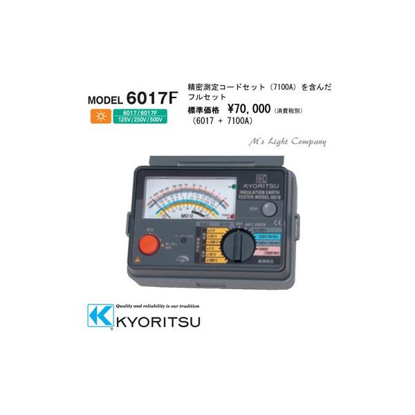 共立電気計器 MODEL6017F アナログ絶縁・接地抵抗計 125V/250V/500V 精密測定コードセット付