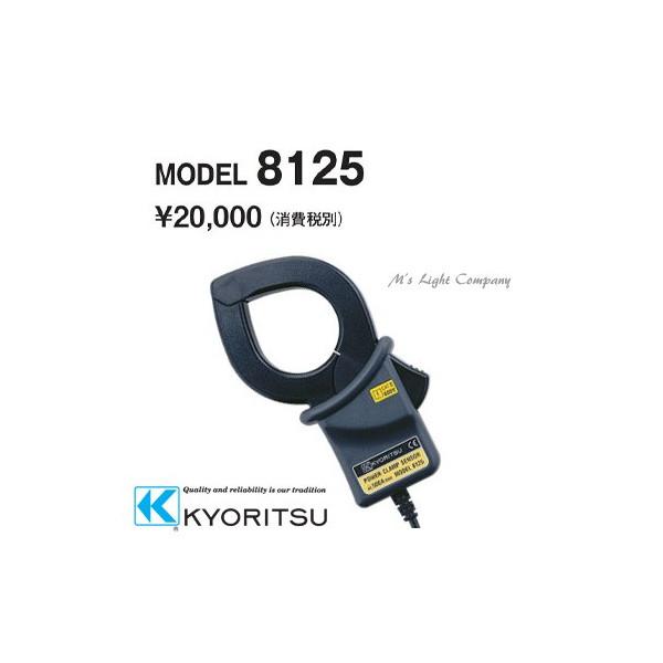 共立電気計器 MODEL8125 負荷電流検出型 500A φ40