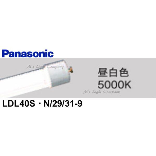 パナソニック LDL40S・N/29/31-9 直管LEDランプ 高演色型 HF32形高出力型器具相当 昼白色 5000K 『LDL40SN29319』V