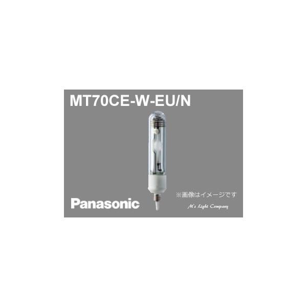パナソニック MT70CE-W-EU/N セラメタプレミアS 透明形 70形 EU10口金 『MT70CEWEUN』