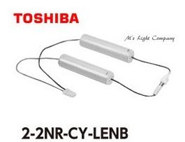 東芝 2-2NR-CY-LENB 誘導灯用 非常用照明器具用 交換電池 『22NRCYLENB』