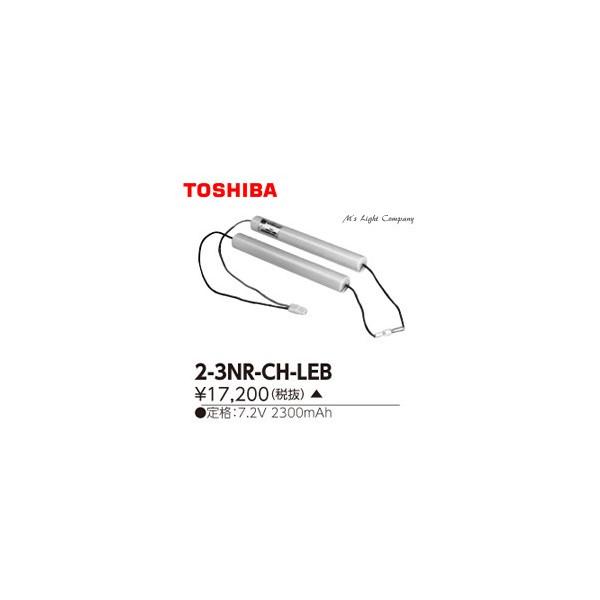 東芝 2-3NR-CH-LEB 誘導灯用 非常用照明器具用 交換電池 『23NRCHLEB』
