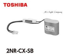 東芝 2NR-CX-SB 誘導灯用 非常用照明器具用 交換電池 『2NRCXSB』