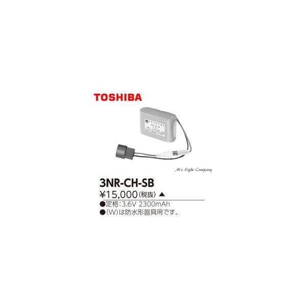 東芝 3NR-CH-SB 誘導灯用 非常用照明器具用 交換電池 『3NRCHSB』