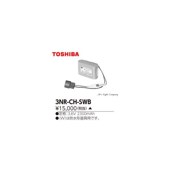 東芝 3NR-CH-SWB 誘導灯用 非常用照明器具用 交換電池 『3NRCHSWB』