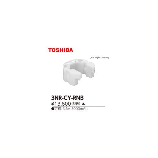東芝 3NR-CY-RNB 誘導灯用 非常用照明器具用 交換電池 『3NRCYRNB』