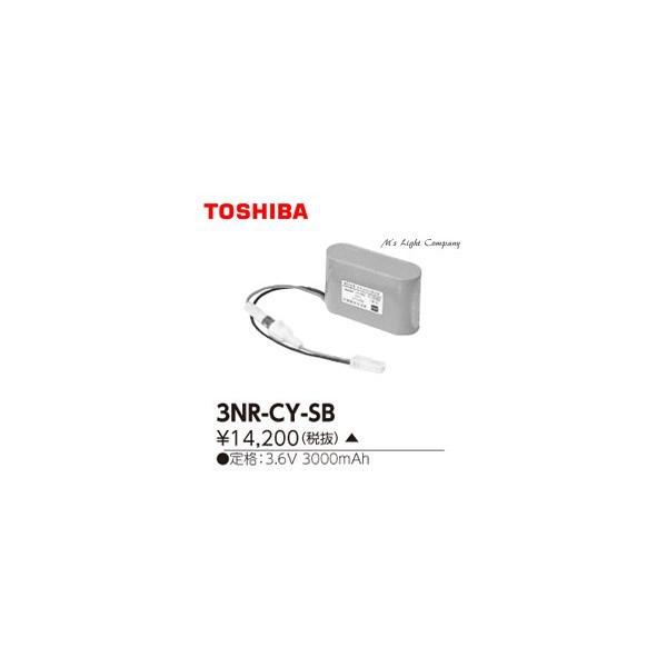 東芝 3NR-CY-SB 誘導灯用 非常用照明器具用 交換電池 『3NRCYSB』