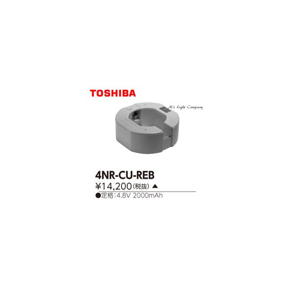 東芝 4NR-CU-REB 誘導灯用 非常用照明器具用 交換電池 『4NRCUREB』