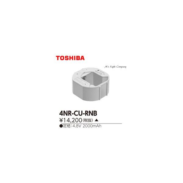 東芝 4NR-CU-RNB 誘導灯用 非常用照明器具用 交換電池 『4NRCURNB』