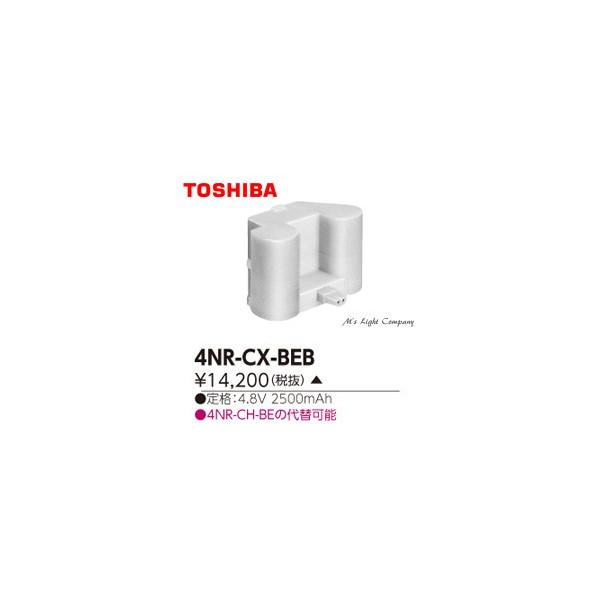東芝 4NR-CX-BEB 誘導灯用 非常用照明器具用 交換電池 『4NRCXBEB』