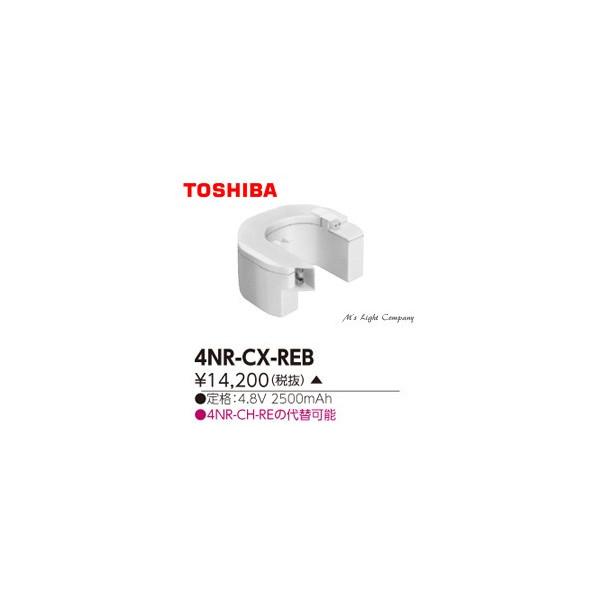 東芝 4NR-CX-REB 誘導灯用 非常用照明器具用 交換電池 『4NRCXREB』